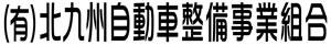 (有)北九州自動車整備事業組合